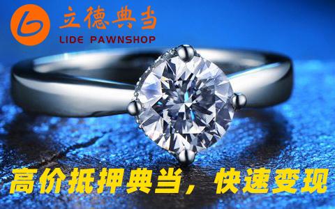 深圳典当行是如何对钻石进行估价的?