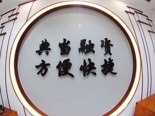在深圳典当行办理大额借款,怎么操作?