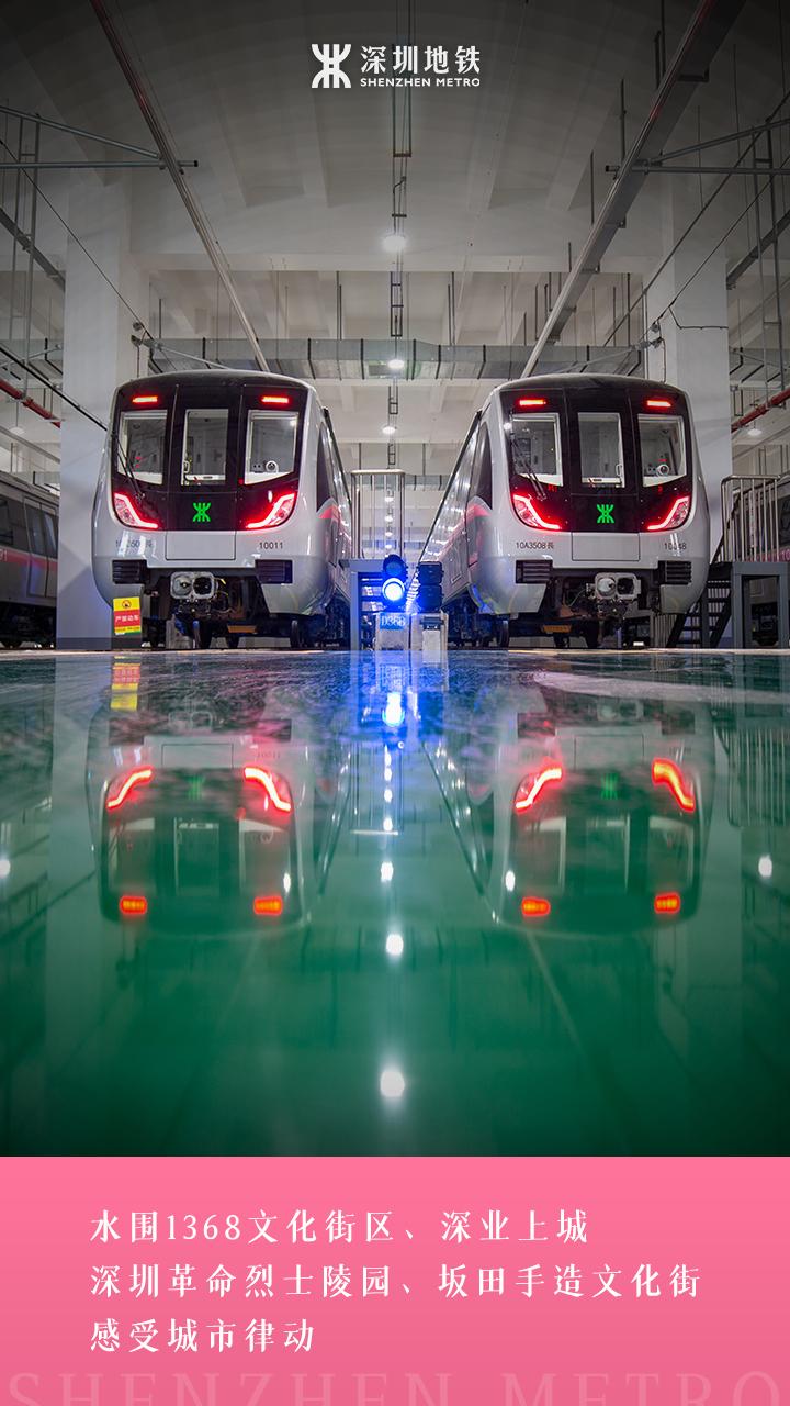 号外!号外!深圳地铁6、10号线列车准备发车了