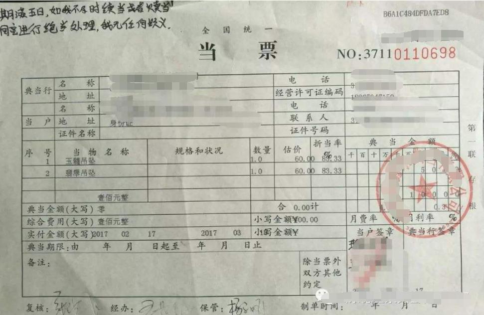 深圳典当票据