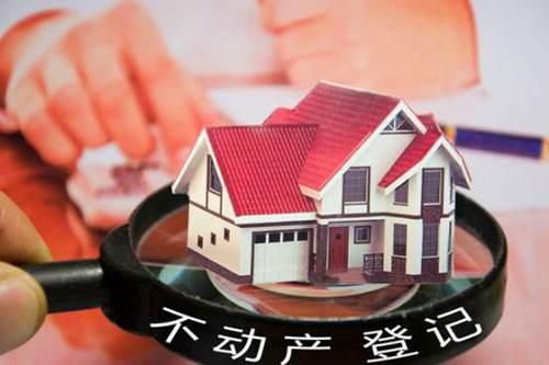 深圳房产抵押